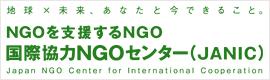 国際協力NGOセンター(JANIC)