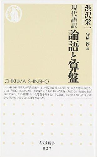 日本資本主義の父、渋沢栄一が見据えていた、持続可能なビジネスのかたち。「論語と算盤」読書会レポート