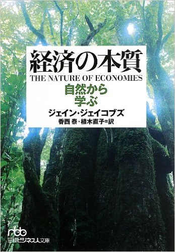 「経済の本質 自然から学ぶ」読書会レポート