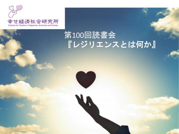 100読書会画像_page-0001