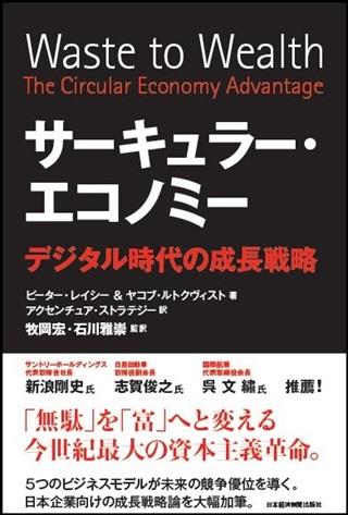 ゴミやムダで儲ける企業だけが生き延びる時代に!? 「サーキュラー・エコノミー デジタル時代の成長戦略」読書会レポート