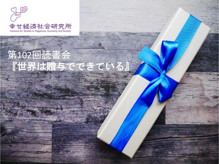 102読書会画像_page-0001