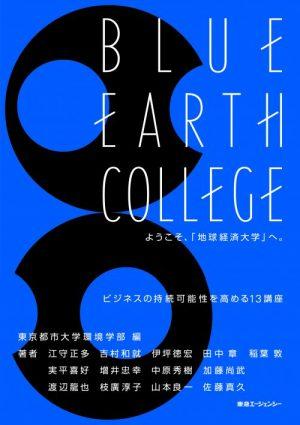 【環境】今ビジネスに必要な環境ナレッジの最前線が一冊に。書籍「BLUE EARTH COLLEGE 〜ようこそ、地球経済大学へ」出版