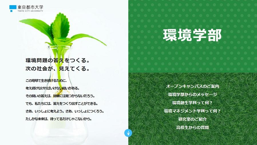 【環境】環境問題の答えをつくる。次の社会が、見えてくる。東京都市大学環境学部「受験生向けウェブサイト」
