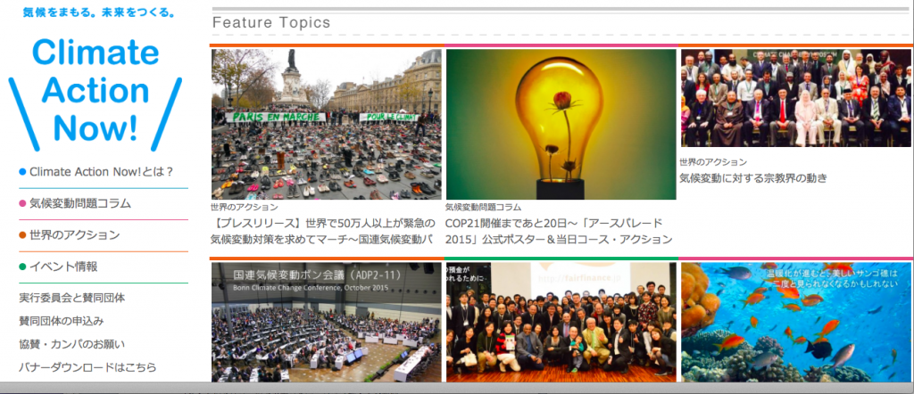 Climate Action Now! WEBサイト