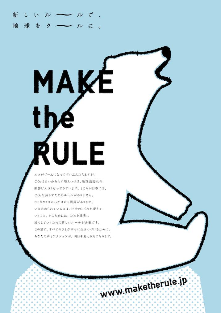 「MAKE the RULEキャンペーン」のフライヤー