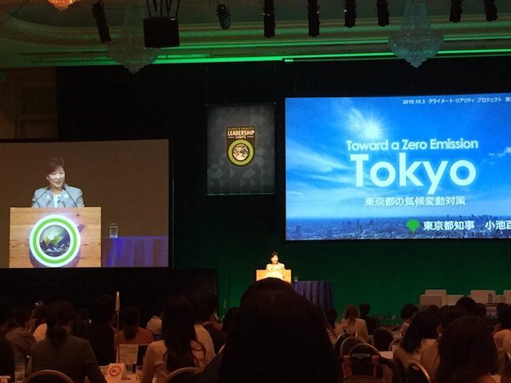 2日目の基調講演では、小池百合子知事が東京都の取り組みを話されました。