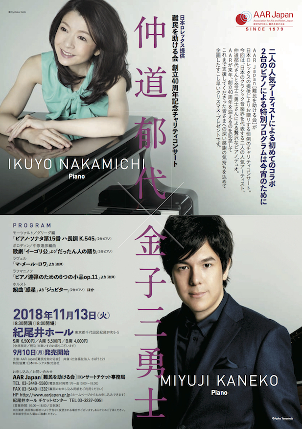 nakamichi&kaneko_flyer_re0613-2最終修正版