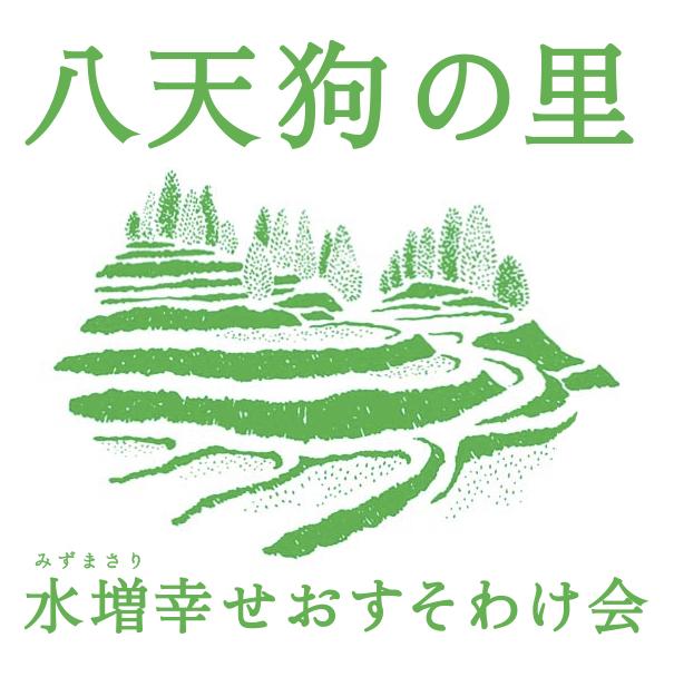 【地域】幸せ実感日本一をめざす集落から、おすそわけ!「水増幸せおすそわけ会」はじまりました