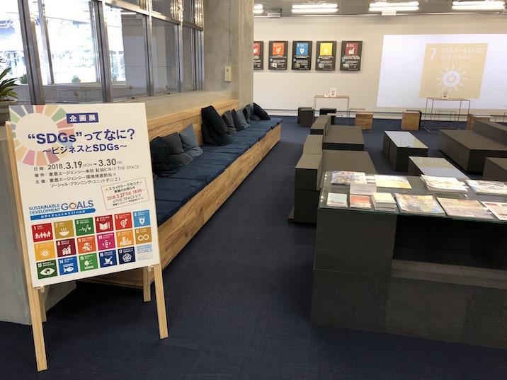 【レポート】2030年にむけた持続可能な開発目標SDGsをビジネスの羅針盤に。 企画展「SDGsってなに?~ビジネスと SDGs」
