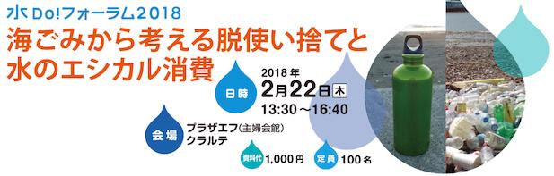 【イベント】水Do!フォーラム2018 海ごみから考える脱使い捨てと水のエシカル消費