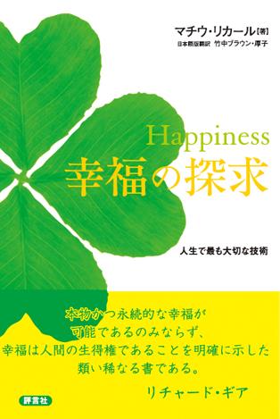 「世界一ハッピーな人」と認定されたチベット仏教僧が説く「幸せの技術」とは?「Happiness 幸福の探求 人生で最も大切な技術」読書会レポート