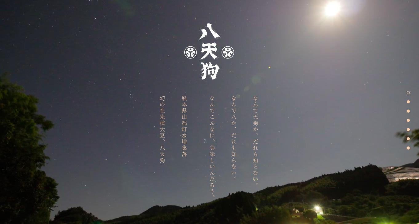 【地域】再エネの収益で、幻の在来種大豆を育てる!熊本県山都町水増集落「八天狗」プロモーション