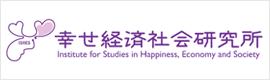 幸せ経済社会研究所