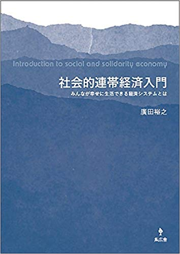 世界で注目の「人と自然がともに幸せになる経済システム」は、日本でも広がっていくのだろうか。「社会的連帯経済入門」読書会レポート