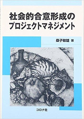 立場は違っても、合意はつくれる。桑子俊雄先生に聞く「社会的合意形成のすすめ方」