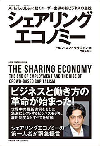 みんなで使えば、社会はもっとフラットになる。「シェアリングエコノミー」読書会レポート