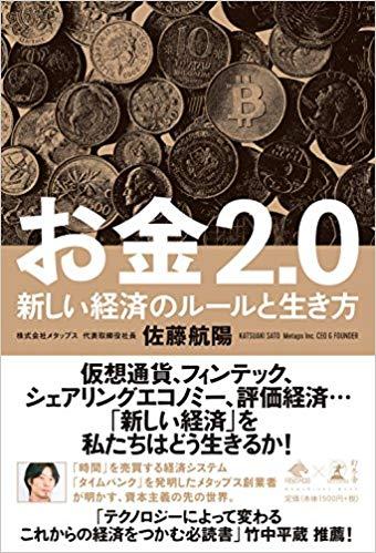 「資本主義」から「価値主義」へ。お金だって民主化する時代がやってきた。「お金2.0」読書会レポート