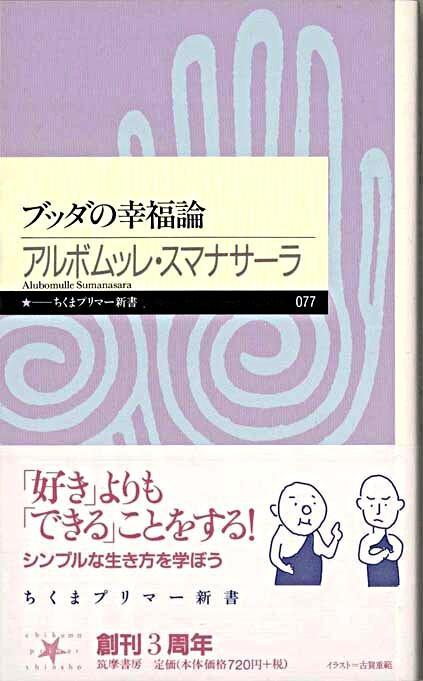 宗教というより、生き方指南として。仏教から「幸せ」を学ぼう。「ブッダの幸福論」読書会レポート