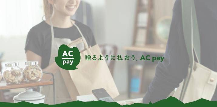 「贈るように払おう。」ギフトなペイ、AC payのクリエイティブをサポート