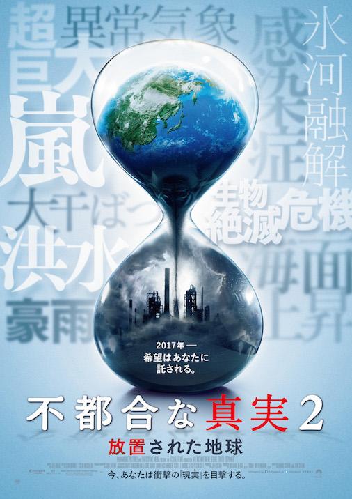 【コラム】映画「不都合な真実2 放置された地球」を観て