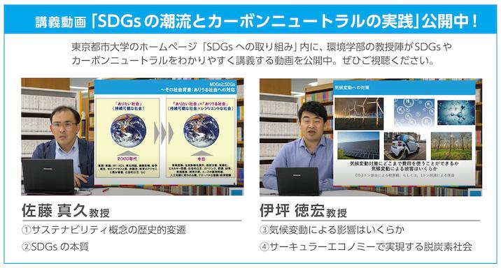 東京都市大学の講義動画「SDGsの潮流とカーボンニュートラルの実践」を企画・制作