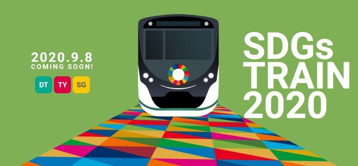 SDGsトレイン2020、9月8日運行開始!